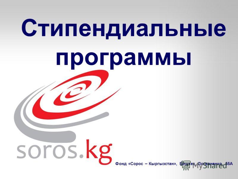 Фонд «Сорос – Кыргызстан», Бишкек, Логвиненко, 55А Стипендиальные программы