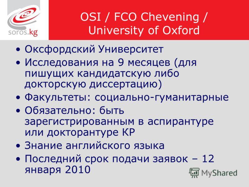 OSI / FCO Chevening / University of Oxford Оксфордcкий Университет Исследования на 9 месяцев (для пишущих кандидатскую либо докторскую диссертацию) Факультеты: социально-гуманитарные Обязательно: быть зарегистрированным в аспирантуре или докторантуре