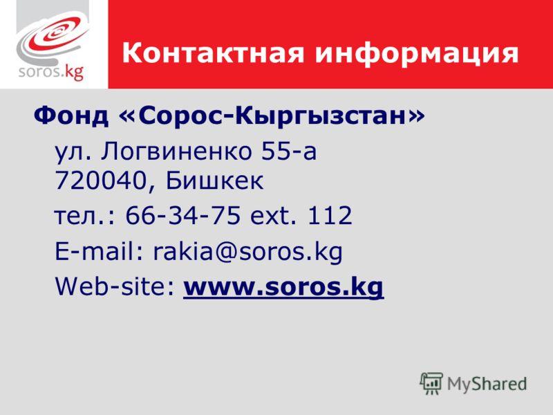 Контактная информация Фонд «Сорос-Кыргызстан» ул. Логвиненко 55-а 720040, Бишкек тел.: 66-34-75 ext. 112 E-mail: rakia@soros.kg Web-site: www.soros.kg