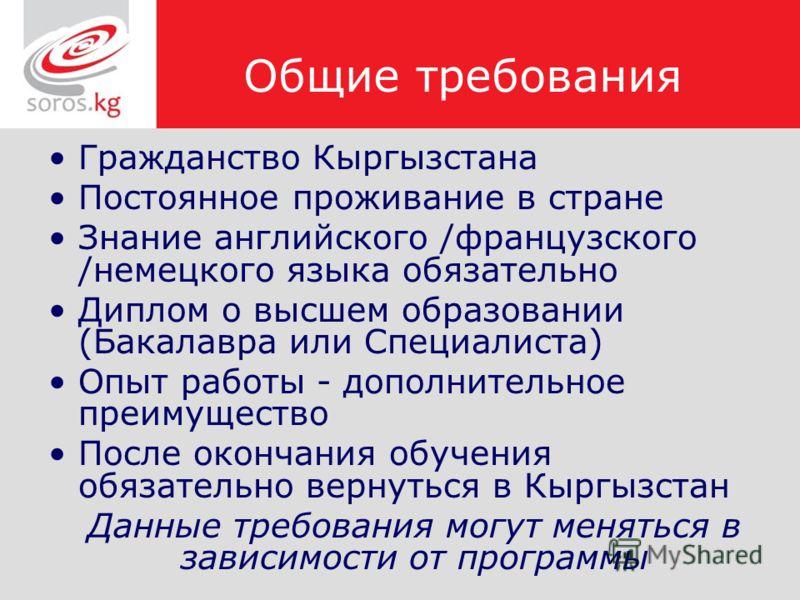 Гражданство Кыргызстана Постоянное проживание в стране Знание английского /французского /немецкого языка обязательно Диплом о высшем образовании (Бакалавра или Специалиста) Опыт работы - дополнительное преимущество После окончания обучения обязательн