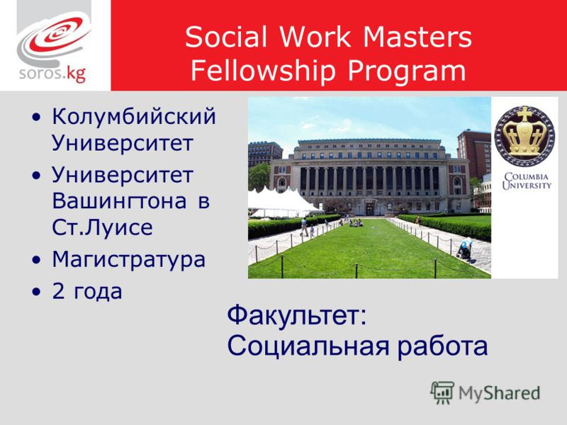 Social Work Masters Fellowship Program Колумбийский Университет Университет Вашингтона в Ст.Луисе Магистратура 2 года Факультет: Социальная работа