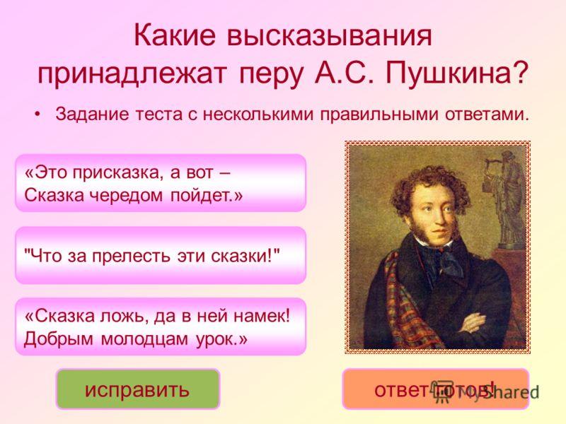 Какие высказывания принадлежат перу А.С. Пушкина?