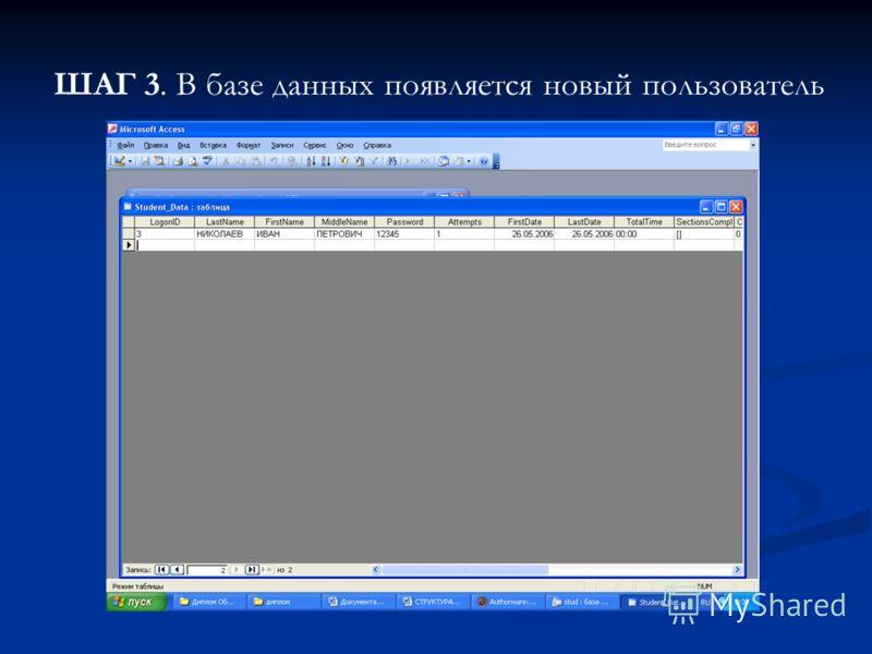 ШАГ 3. В базе данных появляется новый пользователь