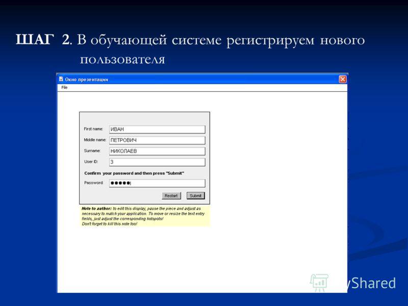 ШАГ 2. В обучающей системе регистрируем нового пользователя