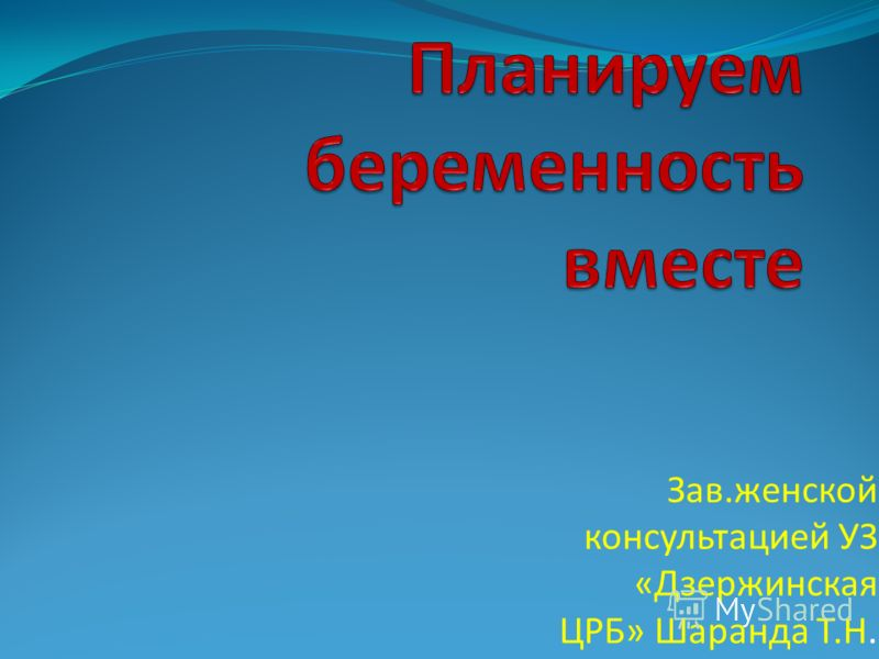 Зав.женской консультацией УЗ «Дзержинская ЦРБ» Шаранда Т.Н.