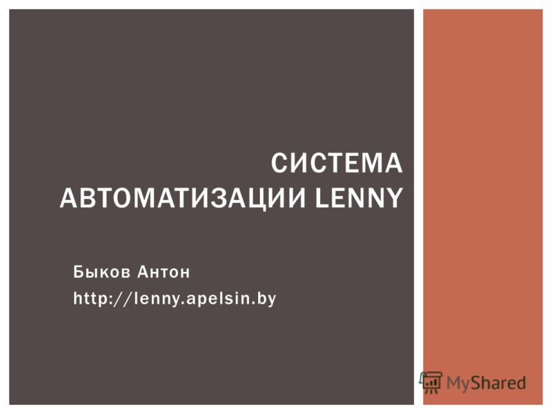 Быков Антон http://lenny.apelsin.by СИСТЕМА АВТОМАТИЗАЦИИ LENNY