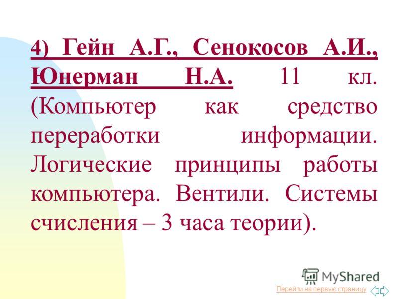 Перейти на первую страницу 4) Гейн А.Г., Сенокосов А.И., Юнерман Н.А. 11 кл. (Компьютер как средство переработки информации. Логические принципы работы компьютера. Вентили. Системы счисления – 3 часа теории).