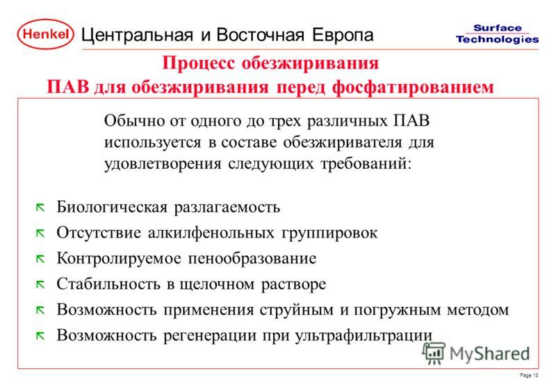 Центральная и Восточная Европа Page 18 Обычно от одного до трех различных ПАВ используется в составе обезжиривателя для удовлетворения следующих требований: ã Биологическая разлагаемость ã Отсутствие алкилфенольных группировок ã Контролируемое пенооб