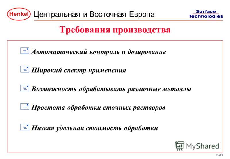 Центральная и Восточная Европа Page 3 Требования производства + Автоматический контроль и дозирование + Широкий спектр применения + Возможность обрабатывать различные металлы + Простота обработки сточных растворов + Низкая удельная стоимость обработк