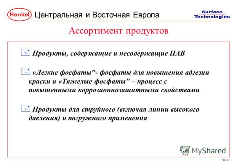 Центральная и Восточная Европа Page 33 Ассортимент продуктов + Продукты, содержащие и несодержащие ПАВ + «Легкие фосфаты