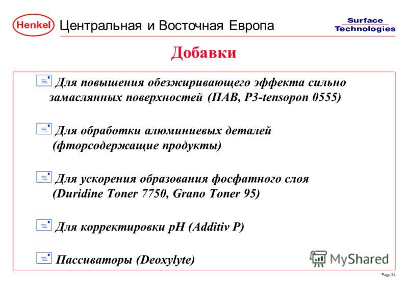 Центральная и Восточная Европа Page 34 Добавки + Для повышения обезжиривающего эффекта сильно замаслянных поверхностей (ПАВ, P3-tensopon 0555) + Для обработки алюминиевых деталей (фторсодержащие продукты) + Для ускорения образования фосфатного слоя (