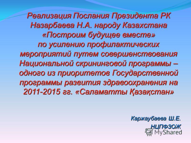 Каржаубаева Ш.Е. НЦПФЗОЖ