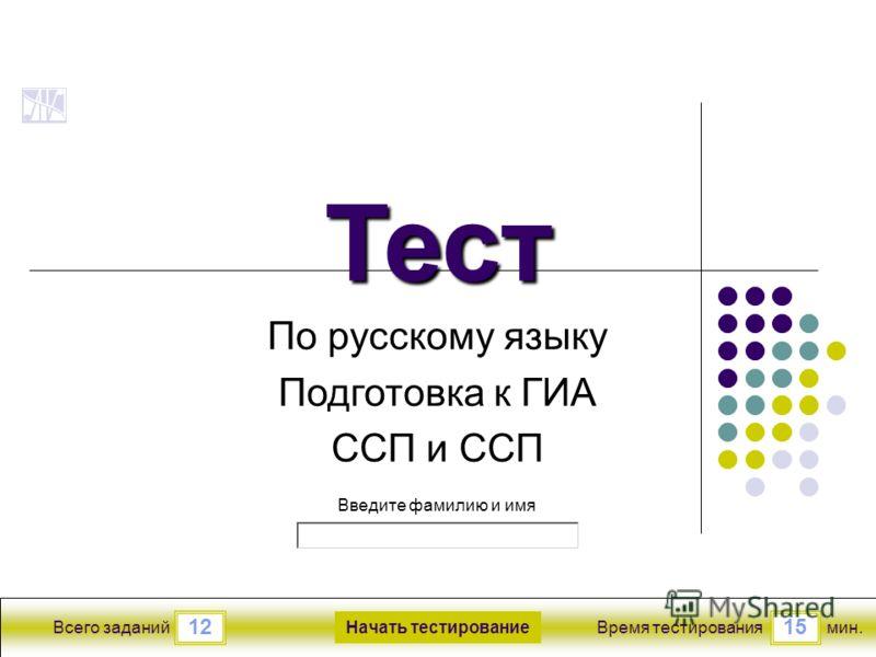 1215 Всего заданийВремя тестированиямин. Введите фамилию и имя Тест По русскому языку Подготовка к ГИА ССП и ССП Начать тестирование
