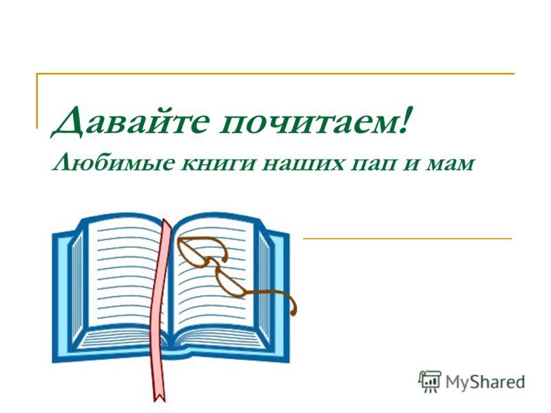 Давайте почитаем! Любимые книги наших пап и мам