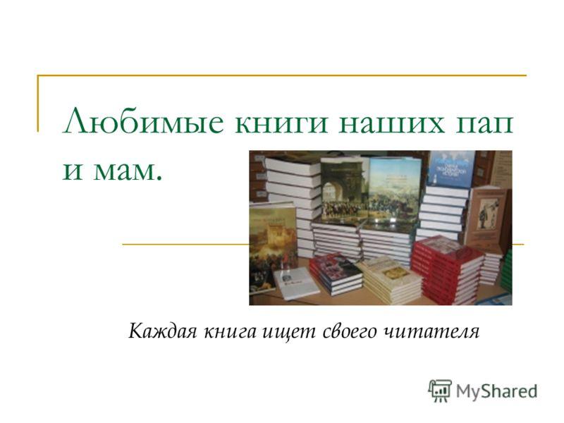 Любимые книги наших пап и мам. Каждая книга ищет своего читателя