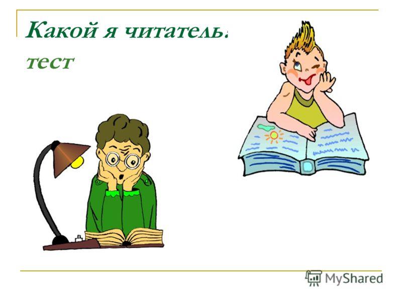 Какой я читатель? тест