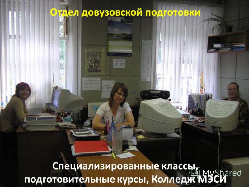 Отдел довузовской подготовки Специализированные классы, подготовительные курсы, Колледж МЭСИ