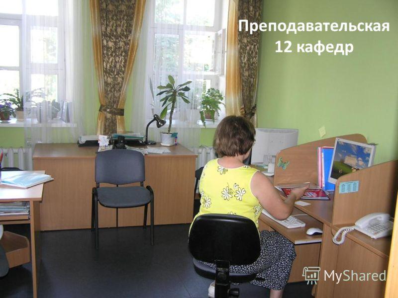 Преподавательская 12 кафедр