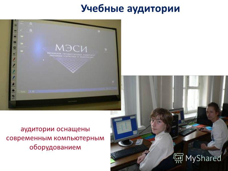 аудитории оснащены современным компьютерным оборудованием Учебные аудитории