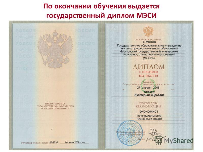 По окончании обучения выдается государственный диплом МЭСИ