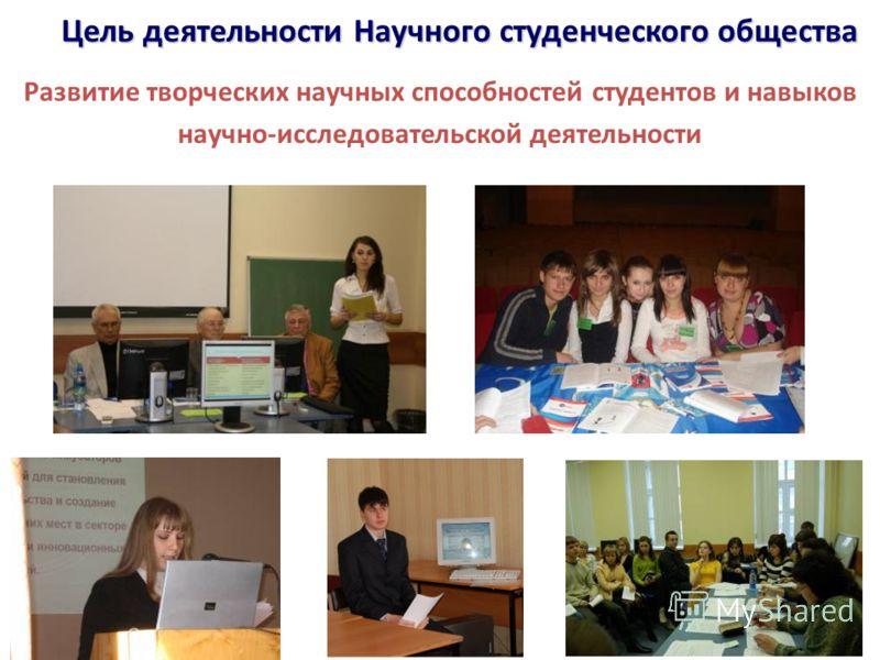 Развитие творческих научных способностей студентов и навыков научно-исследовательской деятельности Цель деятельности Научного студенческого общества