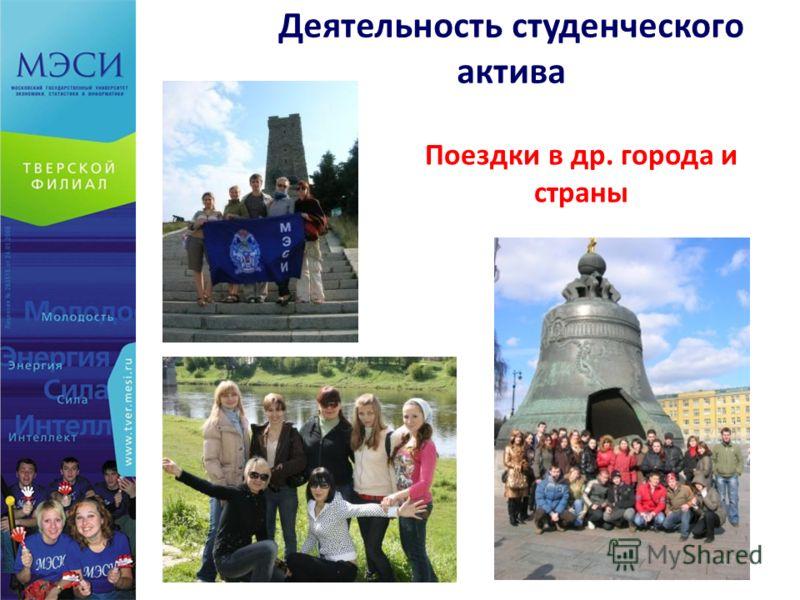 Деятельность студенческого актива Поездки в др. города и страны