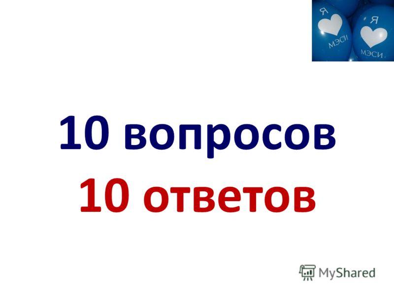 10 вопросов 10 ответов