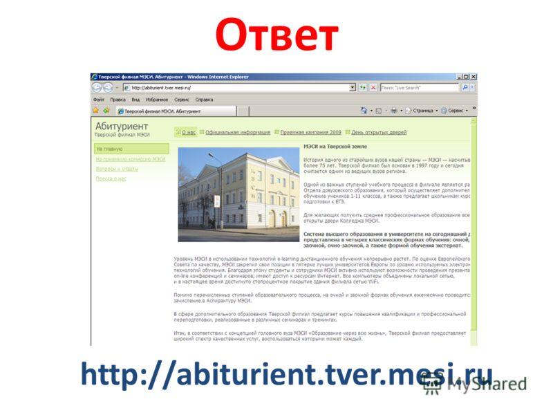 Ответ http://abiturient.tver.mesi.ru