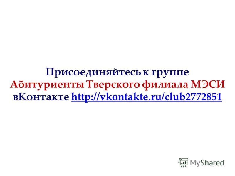 Присоединяйтесь к группе Абитуриенты Тверского филиала МЭСИ вКонтакте http://vkontakte.ru/club2772851http://vkontakte.ru/club2772851