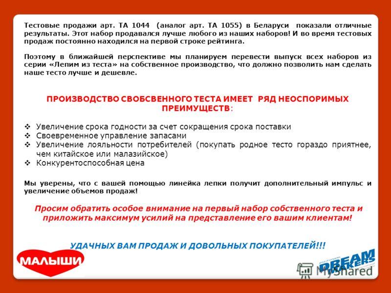 Тестовые продажи арт. ТА 1044 (аналог арт. ТА 1055) в Беларуси показали отличные результаты. Этот набор продавался лучше любого из наших наборов! И во время тестовых продаж постоянно находился на первой строке рейтинга. Поэтому в ближайшей перспектив