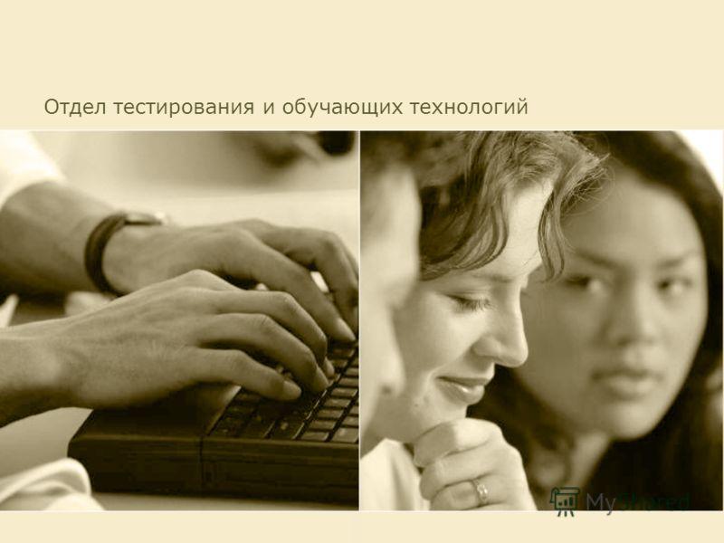 Отдел тестирования и обучающих технологий