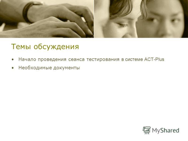 Темы обсуждения Начало проведения сеанса тестирования в системе АСТ-Plus Необходимые документы