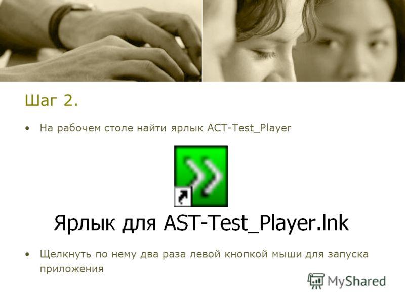 Шаг 2. На рабочем столе найти ярлык АСТ-Test_Player Щелкнуть по нему два раза левой кнопкой мыши для запуска приложения