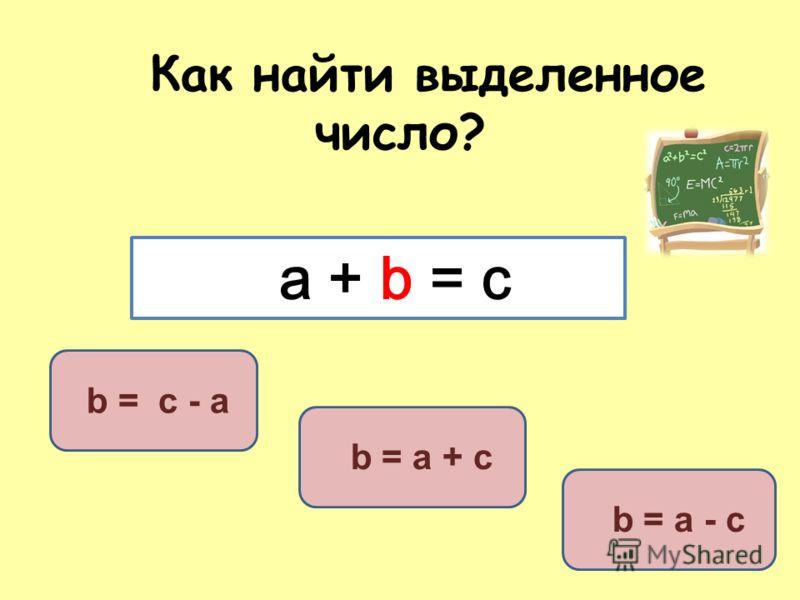 Как найти выделенное число? b = c - a b = a + c b = a - c a + b = c