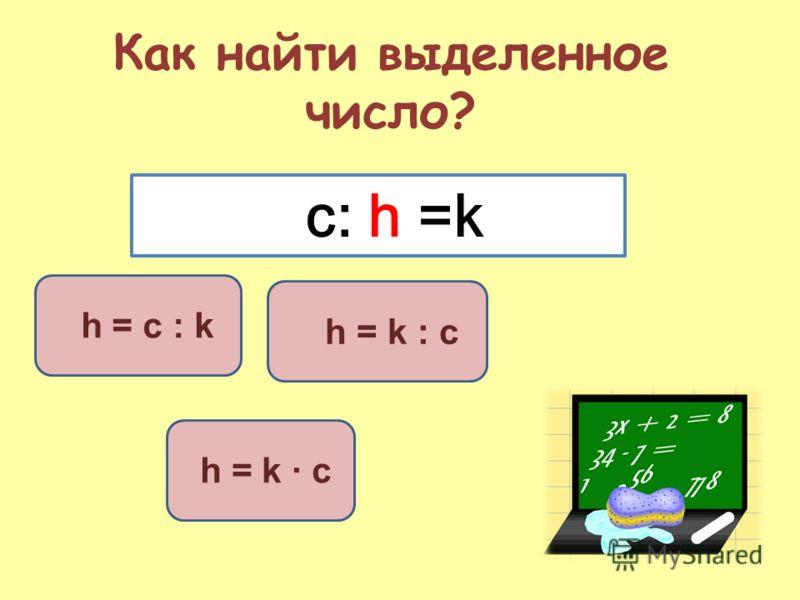 h = c : k h = k c h = k : c c: h =k Как найти выделенное число?