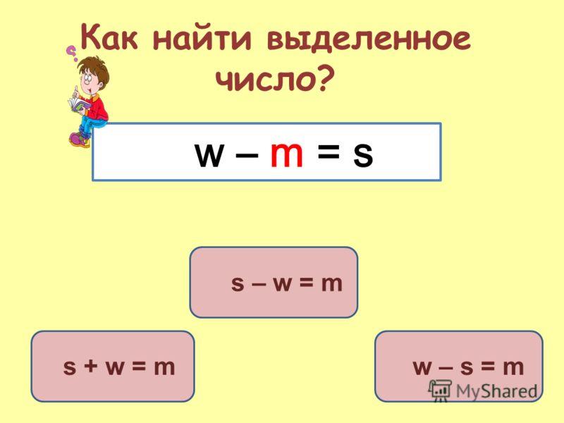 w – s = m s + w = m s – w = m w – m = s Как найти выделенное число?