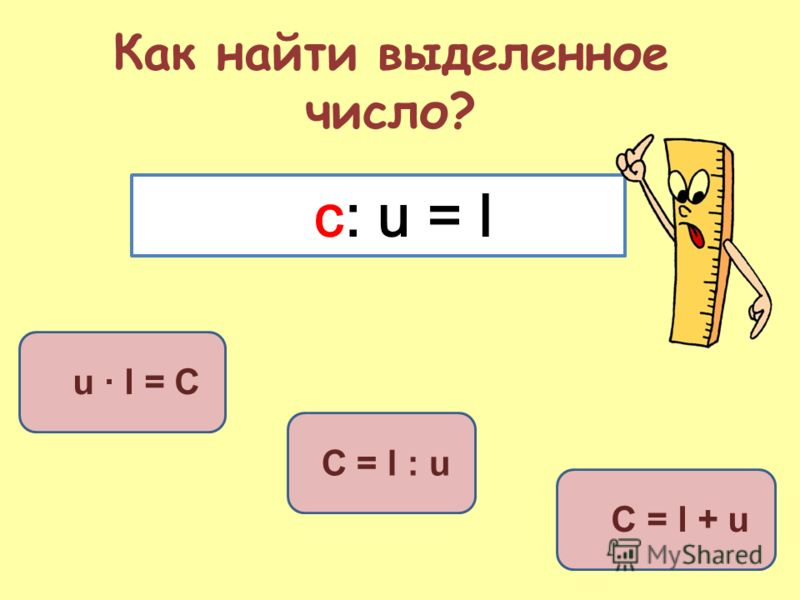 u l = C C = l : u C = l + u c: u = l Как найти выделенное число?