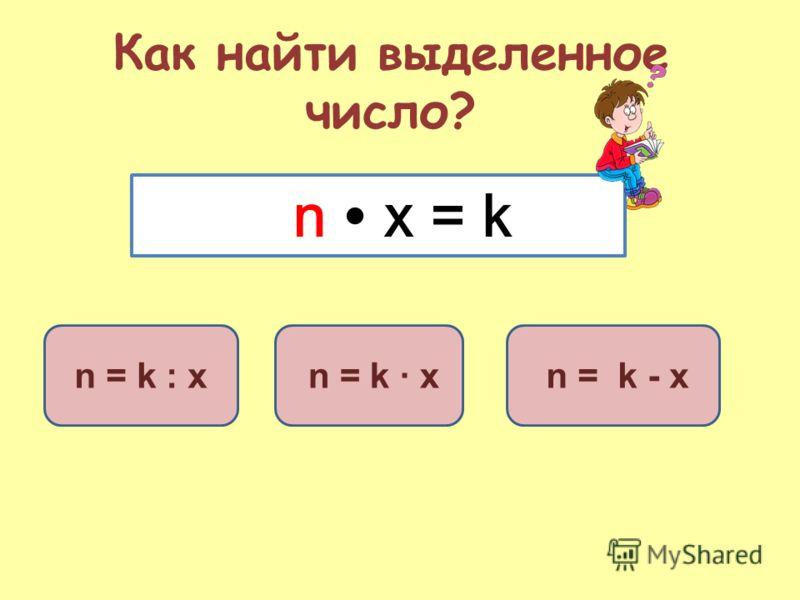 n = k : x n = k x n = k - x n x = k Как найти выделенное число?