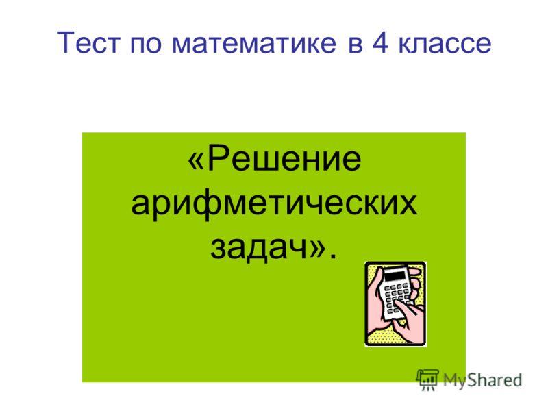 Тест по математике в 4 классе «Решение арифметических задач».