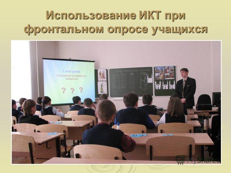 Использование ИКТ при фронтальном опросе учащихся