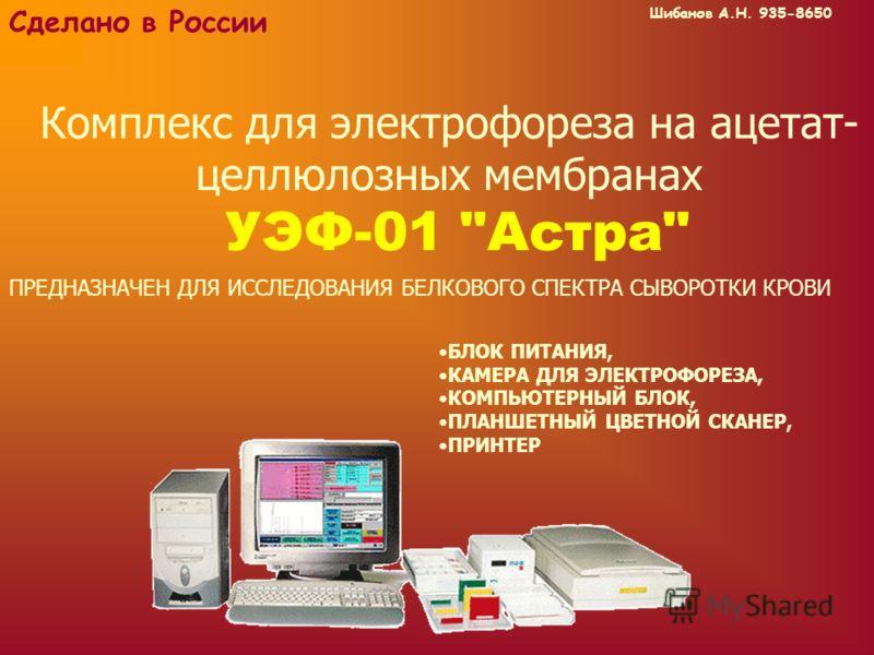 Шибанов А.Н. 935-8650 Сделано в России Комплекс для электрофореза на ацетат- целлюлозных мембранах УЭФ-01