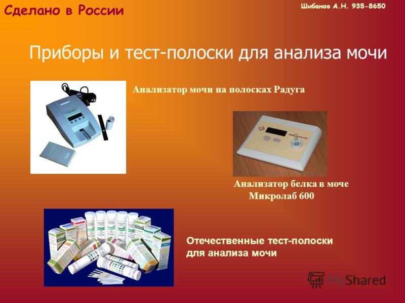 Шибанов А.Н. 935-8650 Сделано в России Приборы и тест-полоски для анализа мочи Анализатор мочи на полосках Радуга Анализатор белка в моче Микролаб 600 Отечественные тест-полоски для анализа мочи