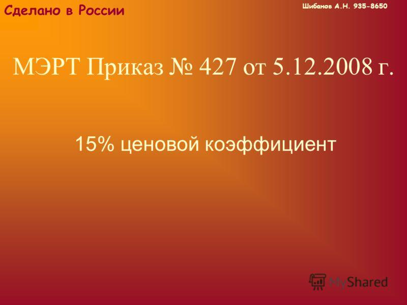 Шибанов А.Н. 935-8650 Сделано в России МЭРТ Приказ 427 от 5.12.2008 г. 15% ценовой коэффициент