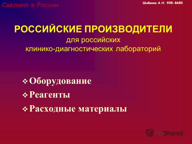 Шибанов А.Н. 935-8650 Сделано в России РОССИЙСКИЕ ПРОИЗВОДИТЕЛИ для российских клинико-диагностических лабораторий Оборудование Реагенты Расходные материалы
