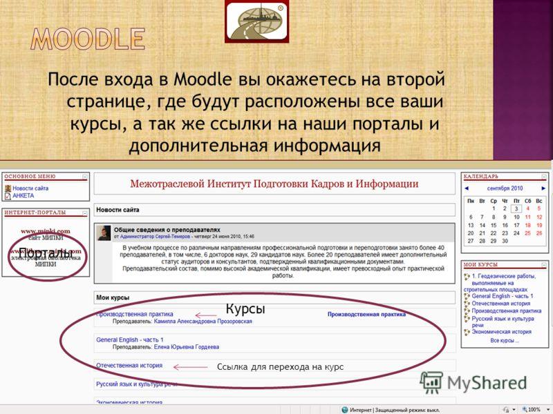 После входа в Moodle вы окажетесь на второй странице, где будут расположены все ваши курсы, а так же ссылки на наши порталы и дополнительная информация Курсы Порталы Ссылка для перехода на курс
