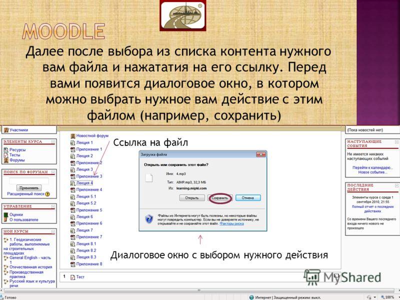 Далее после выбора из списка контента нужного вам файла и нажататия на его ссылку. Перед вами появится диалоговое окно, в котором можно выбрать нужное вам действие с этим файлом (например, сохранить) Ссылка на файл Диалоговое окно с выбором нужного д
