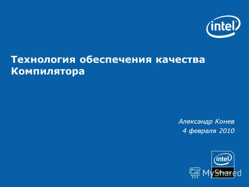 Технология обеспечения качества Компилятора Александр Конев 4 февраля 2010