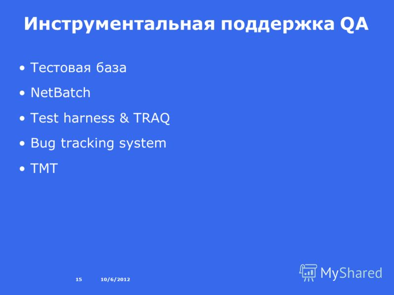 8/27/201215 Инструментальная поддержка QA Тестовая база NetBatch Test harness & TRAQ Bug tracking system TMT