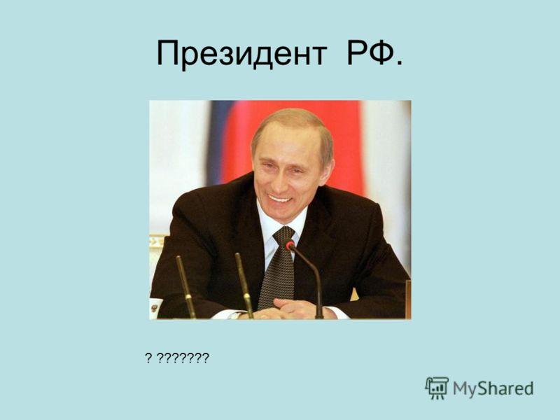Президент РФ. ? ???????