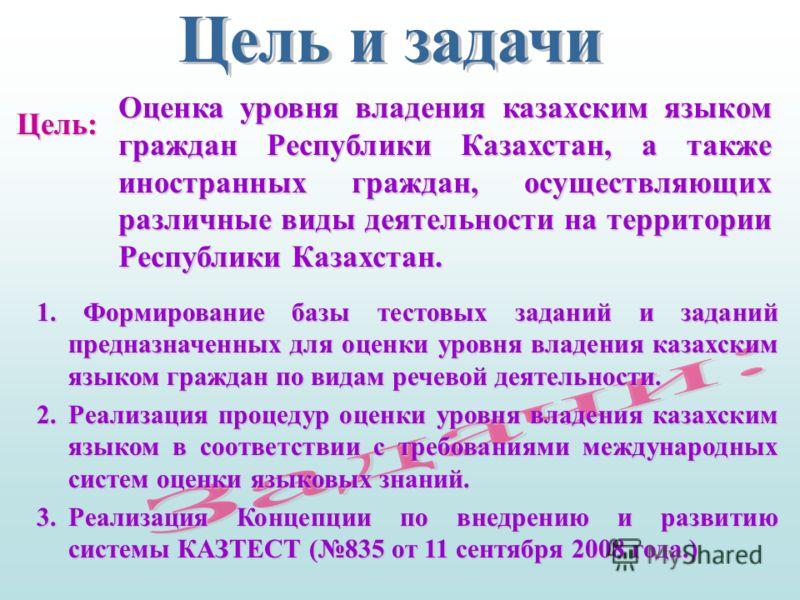 1. Формирование базы тестовых заданий и заданий предназначенных для оценки уровня владения казахским языком граждан по видам речевой деятельности. 2.Реализация процедур оценки уровня владения казахским языком в соответствии с требованиями международн